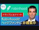 Robinhoodとヘッジファンドに非難集中【希望の声ニュース】