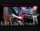 Edel Lilie 弾いてみた  (Guitar cover) 【TVアニメ アサルトリリィ BOUQUET ED】