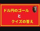 0201ドル円ゴールと正解