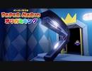 ☁ 紙と折り紙との戦い『ペーパーマリオ オリガミキング』実況プレイ Part51