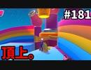 【ゆっくり実況】『シーズン3』Fallguys 風雲た〇し城なバトルロイヤルゲー Part181