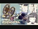 【Besiege】パンジャンドラム海戦 【VOICEROID実況】パンジャン海戦