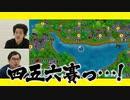 【桃鉄2020】せいや大阪で@@発見!?借金粗品奇行プレイ!?【霜降り明星】