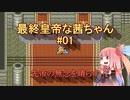 【ロマサガ2】最終皇帝な茜ちゃん#01【VOICEROID実況】