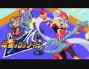 【初見】流星のロックマン-絆を飛ばせ!-【実況】part10