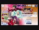 あんさんぶるスターズ!!Basic【正月道】チケット10連スカウト
