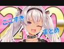 【2.0】ヌルヌル動いてとってもカワイイ魔使マオ【ここすきまとめ】
