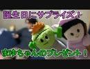 【包丁作り体験】マァさんの誕生日!サプライズをありがとう!【堺和包丁】