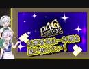 [P4G ゆっくり実況] 妖夢番長は一年間を駆け抜けたい!part1