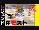 【モンスターファーム2】モスト vs. ベアルマリア【レジェンド杯】【ゲーム実況】