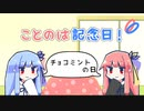 【VOICEROID劇場】ことのは記念日! #47【2/19はチョコミントの日】