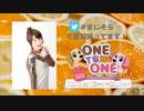 【無料版】「ONE TO ONE ~本気出せ!大空直美~」第027回