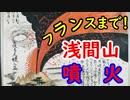 【浅間山噴火】フランス革命の遠因にもなった!?江戸時代の大災害に迫ってみる!