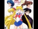 お気に入りアニメ音楽集 SM3 美少女戦士セーラームーンR
