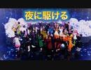 """【鬼滅のMMD】""""夜に駆ける""""をみんなで踊ろう♪"""