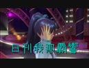 日刊 我那覇響 第2707号 「オーバーマスター」 【ソロ】