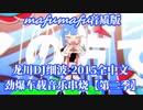 龙川DJ细波 - 2015全中文劲爆车载音乐串烧【第二季】(mafumafu音质版)