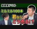 【投資家ドリル#1】ミルミル100本、キミならどう売る?