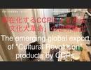 家族で時事放談w 157日目 顕在化するCCPによる産品「文化大革命」の世界輸出
