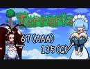 絶壁ツインテメイドがジャーニーモードで楽しようとしているので爆乳メカクレメイド長に監視されているTerraria実況 1