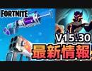 """【Fortnite】V15.30 アップデート""""バーストクアッドランチャー、チャグキャノン、新オメガ?"""""""