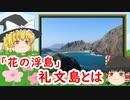 【ゆっくり解説】 花の浮島 礼文島とは