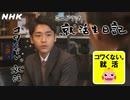 [就活応援] ミニドラマ 第4話 コワくない。就活  | 就活生日記 | コワくない。就活 | NHK