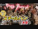 [世界の祭り] 300台のドラム缶から響く音色! トリニダード・トバゴのカーニバル   Trinidad and Tobago Carnival   BS4K8K   NHK
