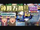 【実況】いたストSPのトーナメントを令和に再び楽しむ動画 29軒目【画質1080p】