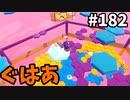 【ゆっくり実況】『シーズン3』Fallguys 風雲た〇し城なバトルロイヤルゲー Part182