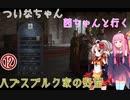 【CK3】 ついなちゃん・茜ちゃんと行くハプスブルク家の野望 12 【VOICEROID実況】