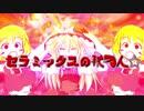 セラミックスの杖刀人☆