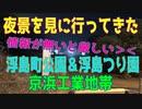 夜景を見に行ってみた(浮島町公園+京浜工業地帯)2021年1月中旬