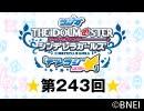 「デレラジ☆(スター)」【アイドルマスター シンデレラガールズ】第243回アーカイブ