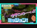女性実況 |「ピクミン3 デラックス」のミッションに2人で挑戦!【お宝をあつめろ!:草花の園】