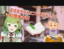 【日ノ隈らん】おばあちゃんと料理本【切り抜き動画】