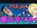 【フォートナイト】V15.30 リーク、アプデ情報!!!【ゆっくり実況】