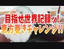 【実況】目指せ世界記録ッ!恵方巻きチャレンジ!!