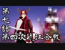 【ゆっくり実況】 南雲公記 【信長の野望大志PK】 第七話