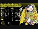 【卓ゲ松さんSW2.0】リルドラ数字松のとある冒険 6-3【NPC水陸】