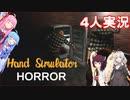 【Hand Simulator: Horror】ビビリ4人で謎解き part1【VOICEROID実況プレイ】