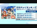 アニソンランキング 2021年1月【ケロテレビランキング】