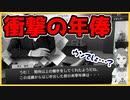 【プロスピ2019】はじめてのクライマックスシリーズ  #14