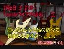 2月6日(土)21時~Youtubeライブやります!今まで直したジャンク品の数々で色々弾きますよー!「辺見さとしの3分間ギタートーキング♪」