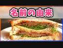 【ゆっくり解説】サンドイッチの名前の由来【今日の豆知識】