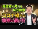【成長株を選べ!】経営者が選ぶコロナ禍でも強い銘柄選び~株式投資~