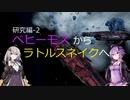 【X4FD】ゆかりとあかりの航宙日誌 Part23【VOICEROID実況】