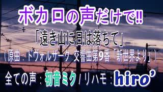 【全部ボカロ】「夜の歌(遠き山に日は落ちて/家路)」【リハモ】