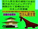 立憲民主党の減税で彼方此方どんどんザクザクお金を削除されて悲鳴をあげる日本人の京都編