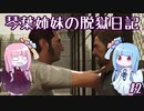 【A Way Out】琴葉姉妹の脱獄日記 #2【VOICEROID実況】